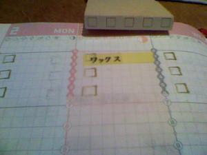 ジブン手帳(日毎ToDo)