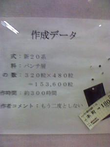 西梅田駅パンチくずアート2