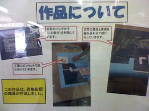 西梅田駅パンチくずアート